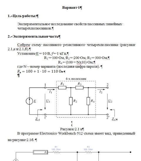 Лабораторная работа №5 Исследование пассивных четырехполюсников ТЭЦ