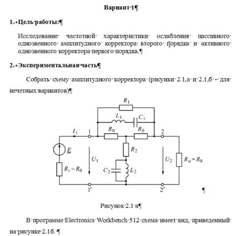 Лабораторная работа №6 Исследование амплитудных корректоров ТЭЦ