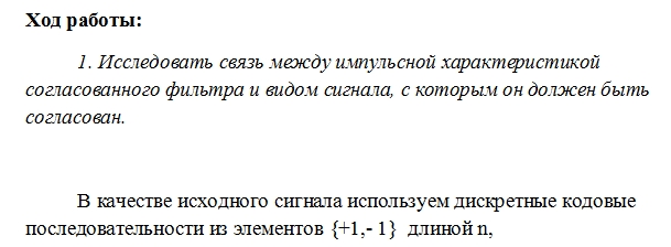 Лабораторная 3 Общая теория связи вариант 01