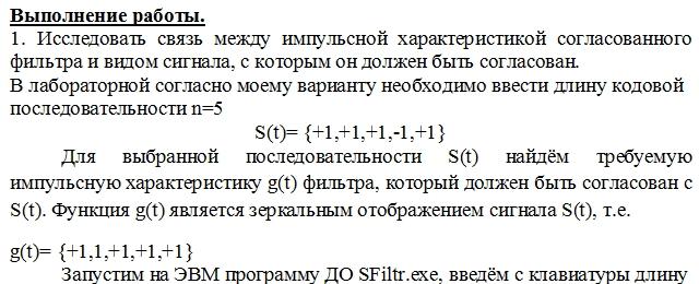 Лабораторная 3 Общая теория связи вариант 03