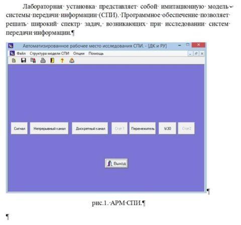 Лабораторная работа №1 «Исследование помехоустойчивости дискретных видов модуляции» все варианты