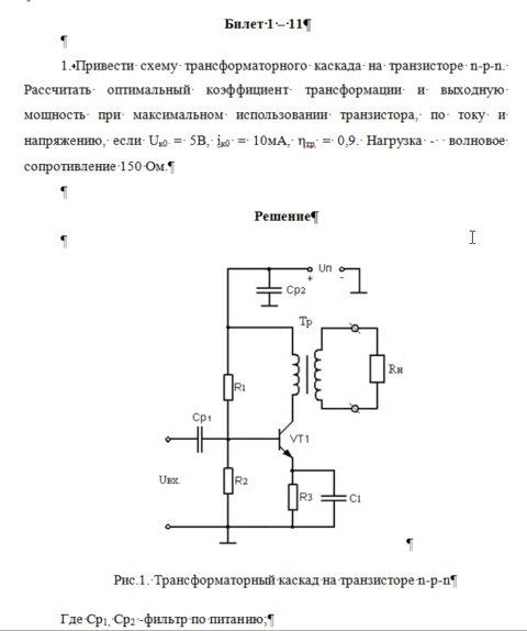 """Экзамен """"Схемотехника телекоммуникационных устройств"""" Привести схему трансформаторного …."""