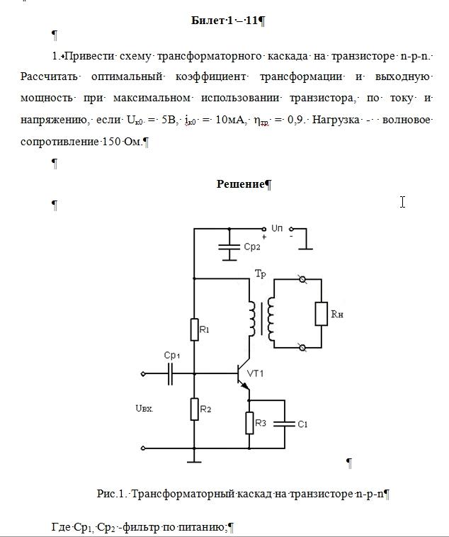 Привести схему трансформаторного каскада