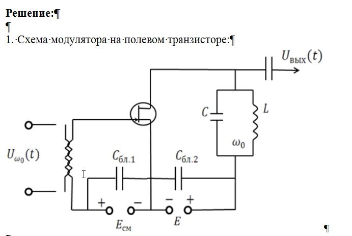 Схема модулятора на полевом транзисторе