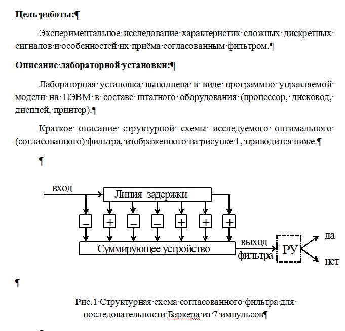 Структурная схема согласованного фильтра для последовательности Баркера из 7 импульсов