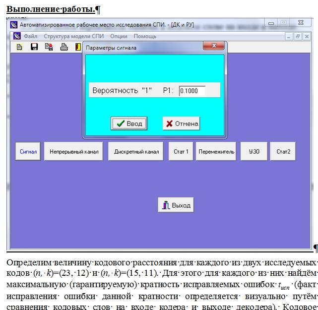 Исследование обнаруживающей и исправляющей способности циклических кодов