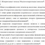 """Контрольная """"МЕТРОЛОГИЯ, СТАНДАРТИЗАЦИЯ И СЕРТИФИКАЦИЯ """" РГРТУ"""