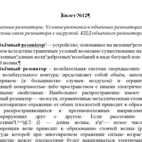 Экзамен Электромагнитные поля и волны билет №12
