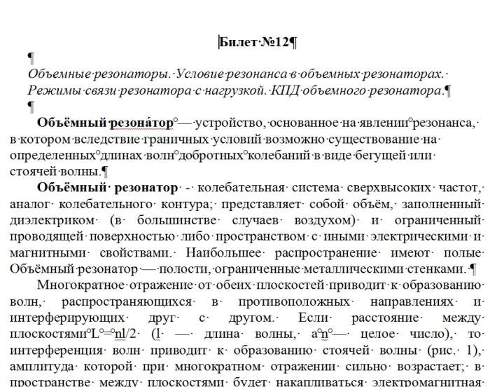 Объемные резонаторы. Условие резонанса в объемных резонаторах