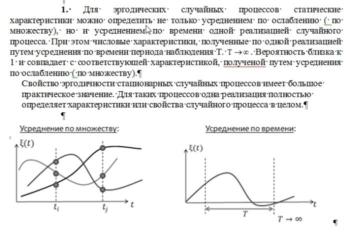 """Экзамен """"Основы теории связи"""" билет 11"""