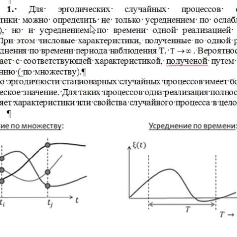 Экзамен «Основы теории связи» билет 11