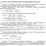Экзамен ТЕОРИЯ ЭЛЕКТРИЧЕСКИХ ЦЕПЕЙ БИЛЕТ № 3