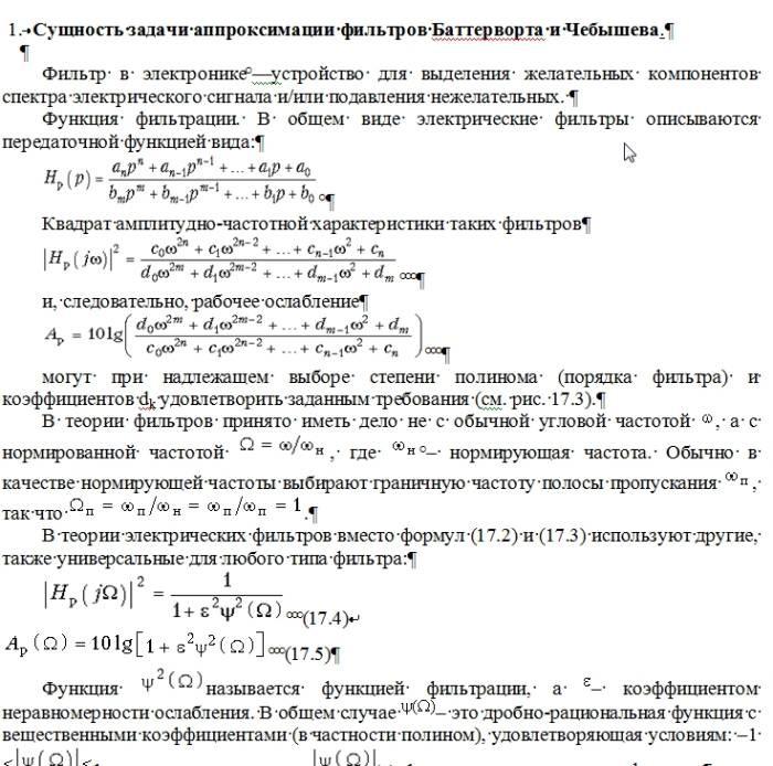 Сущность задачи аппроксимации фильтров Баттерворта и Чебышева