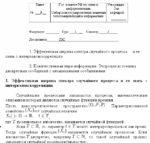 "Экзамен Общая теория связи ""Эффективная ширина спектра случайного процесса ...."