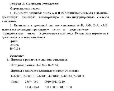Контрольная Схемотехника телекоммуникационных устройств (СТУ) (часть 2)