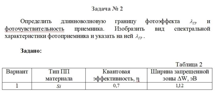 задача 2 вариант 11
