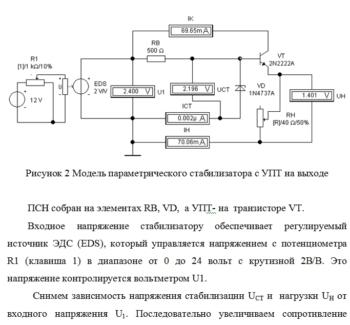 """Лабораторная """"Параметрические стабилизаторы"""""""