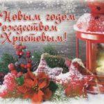 С Новым 2016 годом и Рождеством  Христовым