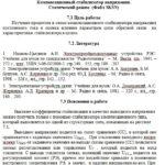 Лабораторная работа № 7 Исследование компенсационного стабилизатора напряжения