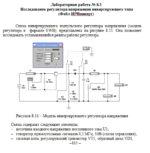 Лабораторная работа № 8.3 Исследование регулятора напряжения инвертирующего типа