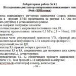 Лабораторная работа № 8.1 Исследование регулятора напряжения понижающего типа