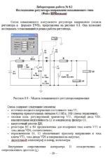 Лабораторная работа № 8.2 Исследование регулятора напряжения повышающего типа