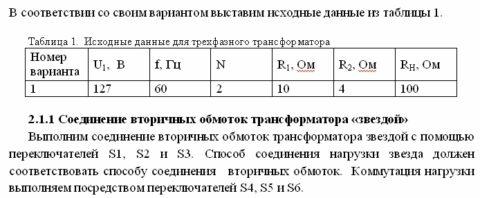 Лабораторная работа № 2  Исследование способов включения трехфазных трансформаторов