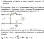 """Билет № 1 по курсу Теория электрических цепей """"Переходные процессы в цепях второго порядка..."""