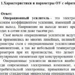 """Экзаменационные вопросы по курсу Электроника """"Характеристики и параметры…"""