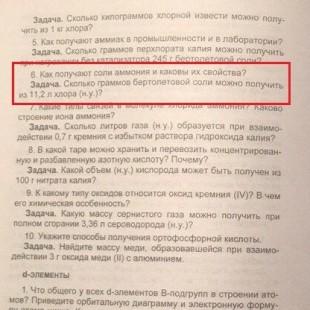 Химия Московская государственная академия ветеринарной медицины и биотехнологии имени К. И. Скрябина