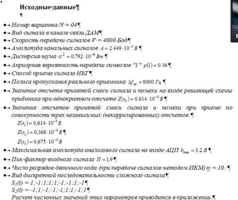 ТЭС (ОТС) Курсовая работа «Разработать обобщенную структурную схему системы…»