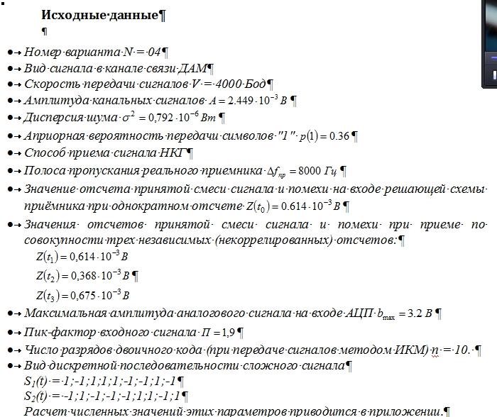 Курсовой Теория электрической связи вариант 04
