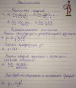 Математика вариант 06 1