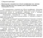"""Контрольная метрология, стандартизация, сертификация """"Международное сотрудничество.."""