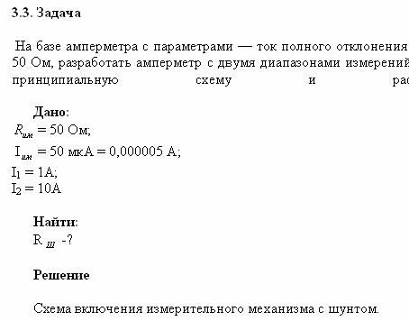 На базе амперметра с параметрами — ток полного