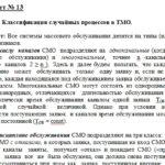 Зачётная работа Теория массового обслуживания билет №13