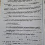 РГР №4 Рассчитать параметры режим работы ...