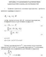 Контрольная Метрология, стандартизация, сертификация