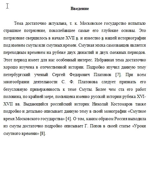 Смутные времена в россии реферат 9746