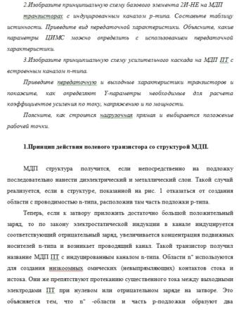 """Экзамен Электроника и Электротехника """"Принцип действия полевого…"""