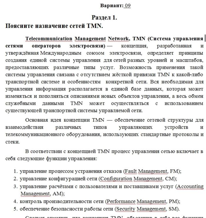 kontrolnaya-osnovyi-postroeniya-telekommunikatsionnyih-sistem-i-setey-variant-09