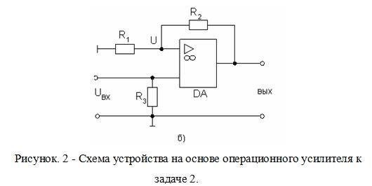Схема устройства на основе операционного усилителя к задаче 2