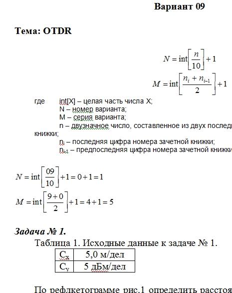 Лабораторная работа №1  Тема: OTDR