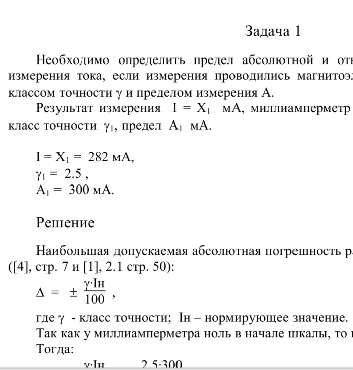 Контрольная по метрологии БГУИР Вариант  Контрольная по метрологии БГУИР