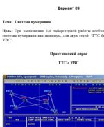 Лабораторная работа №1 Сети связи и системы коммутации