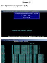 Лабораторная работа №2 Сети связи и системы коммутации