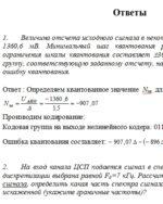 Билет № 9 Многоканальные телекоммуникационные системы