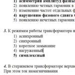 """Экзамен билет 15 """"Для пик-трансформатора временные...."""