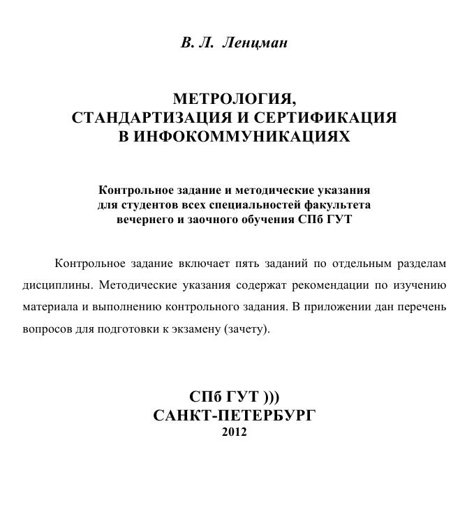Контрольная по стандартизация метрология сертификация проверка сертификатов исо 9001 евробрус