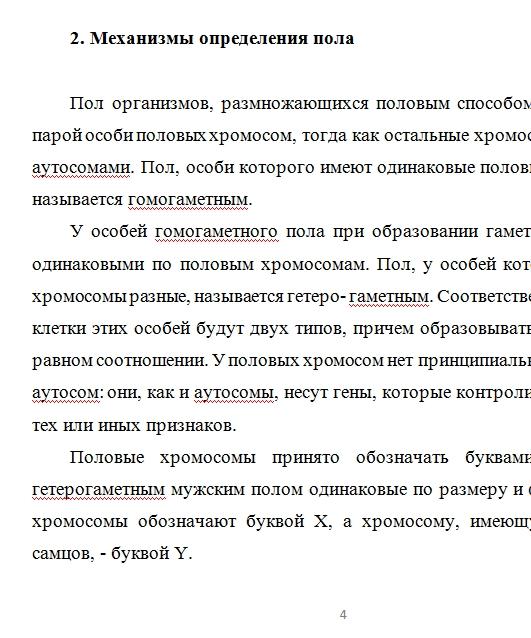 Контрольная по метрологии БГУИР Вариант  Контрольная генетика и биометрия